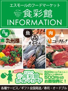 エスモールのフードマーケット 食彩館インフォメーション