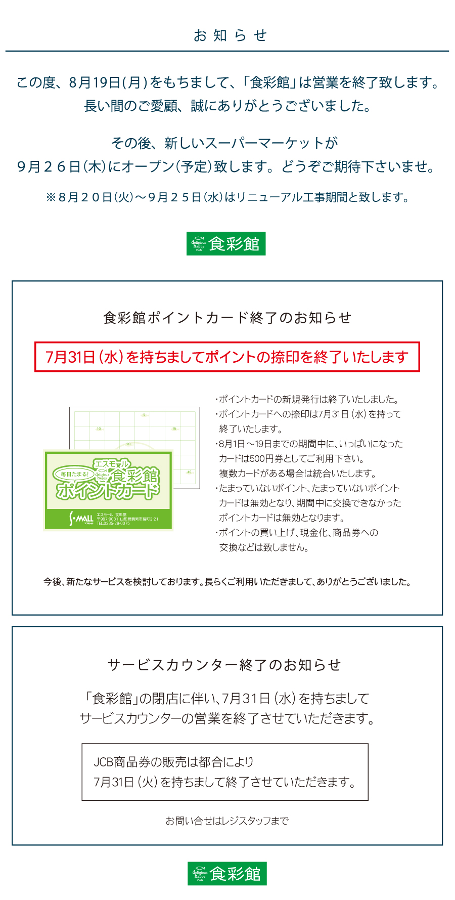 お知らせ 8月19日(月)をもちまして、「食彩館」は営業を終了致します。