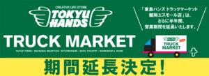 「東急ハンズ トラックマーケット 鶴岡エスモール店」 期間延長決定!