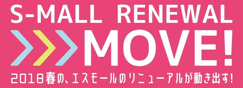 S-MALL RENEWAL >>>MOVE! 2018春の、エスモールのリニューアルが動き出す!