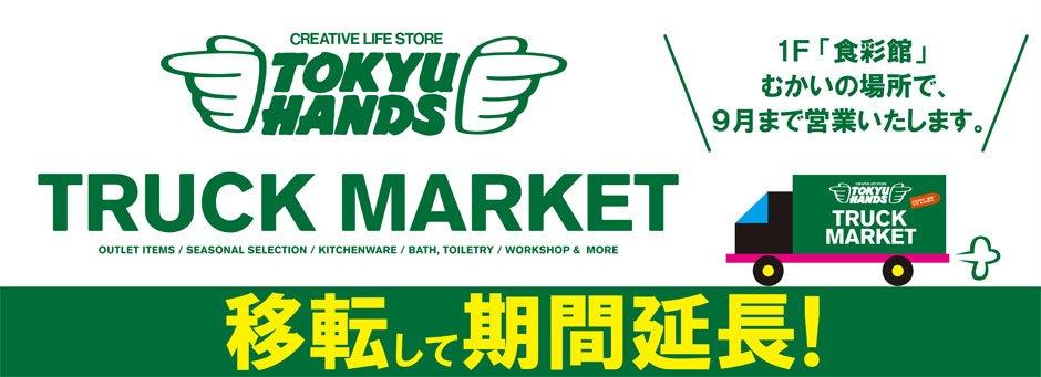 東急ハンズ トラックマーケット 移転して期間延長!