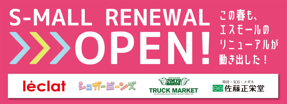 S-MALL RENEWAL >>>OPEN!