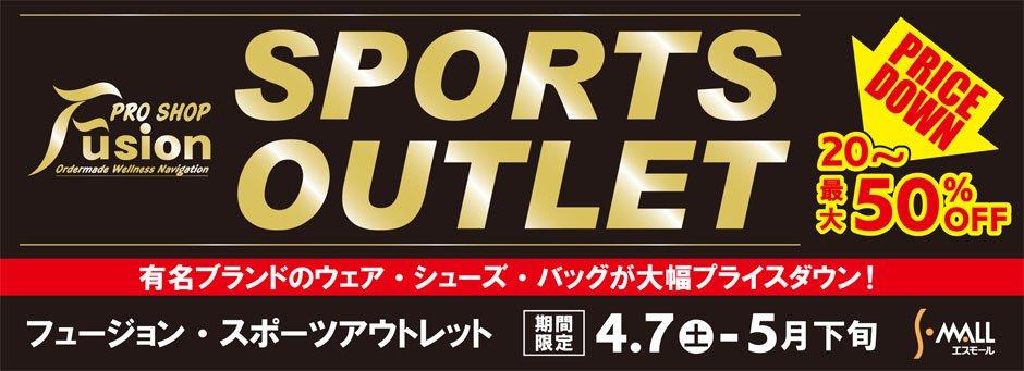 4月7日(土)~ 「フュージョン・スポーツアウトレット」開催