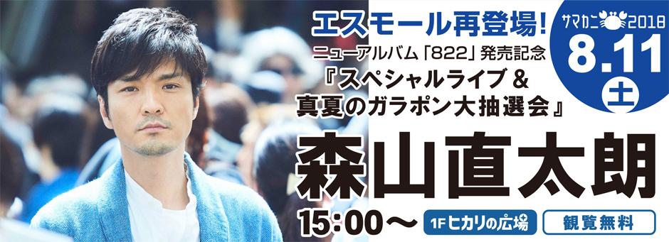 森山直太朗 ニューアルバム『822』発売記念 『スペシャルライブ&真夏のガラポン大抽選会』