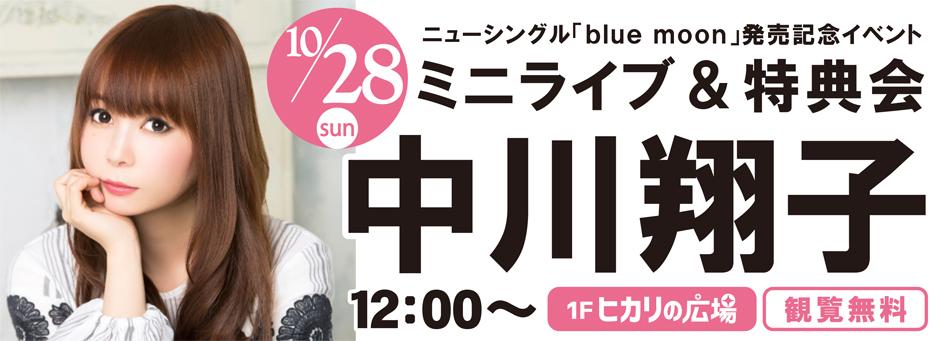 中川翔子 ニューシングル「blue moon」発売記念イベント開催決定!!