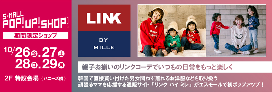 『LINK by mille -リンク バイ ミレ-』期間限定OPEN!