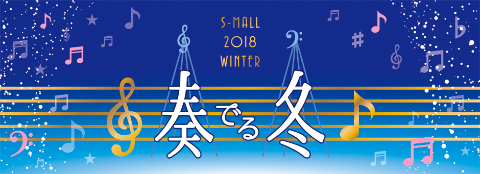 S-MALL 2018 WINTER 『奏でる冬』