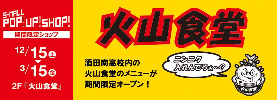 期間限定ショップ 『火山食堂』OPEN!