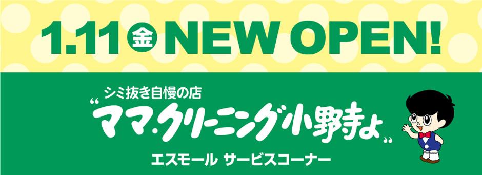 1.11(金)『ママクリーニング小野寺よ』NEWOPEN!