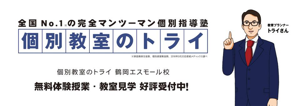 2.1(金) 『個別教室のトライ』 NEW OPEN!