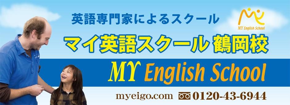 MY英語スクール 鶴岡校