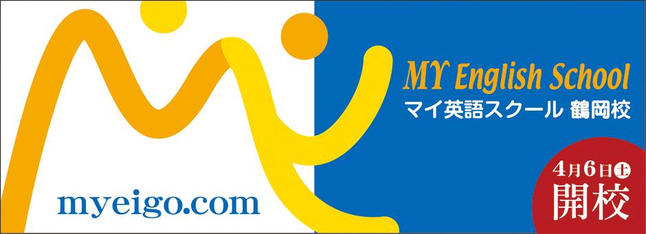 4.6(土)『MY英語スクール』NEW OPEN