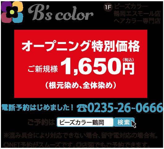 B's color