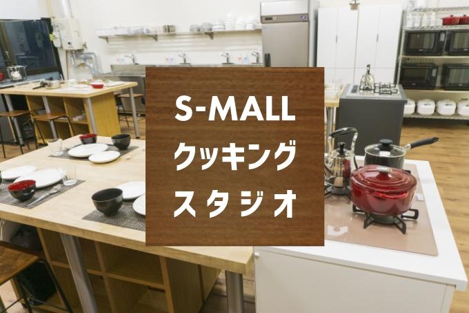 S-MALL キッチンスタジオ