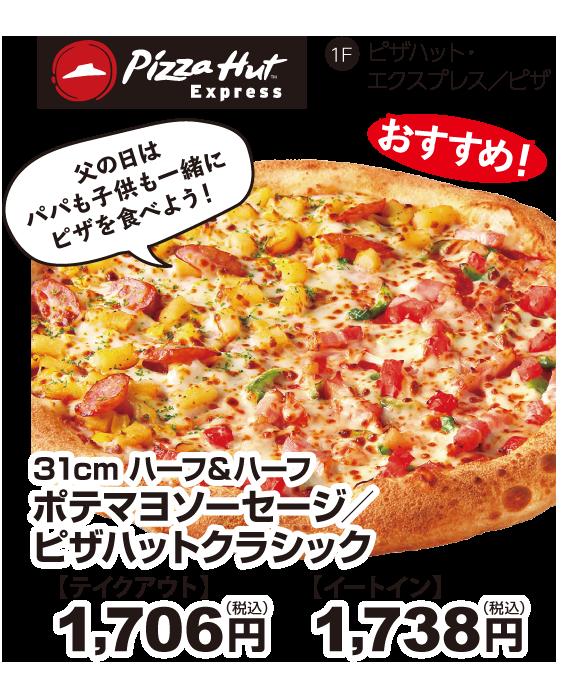 ピザハットエクスプレス