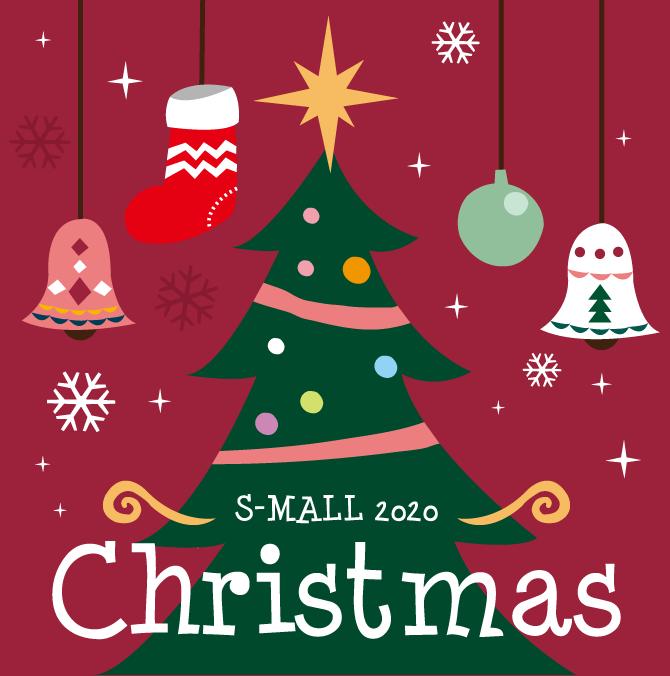 S-MALL 2020 Christmas