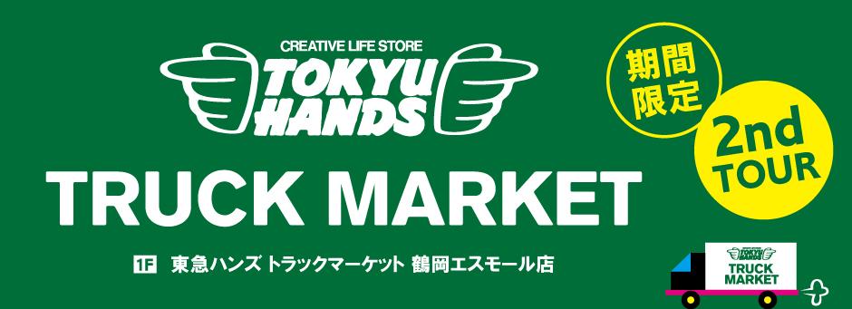 東急ハンズ トラックマーケット 2nd TOUR