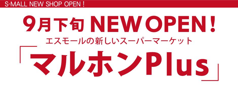 9月下旬 「マルホン Plus」 NEW OPEN!