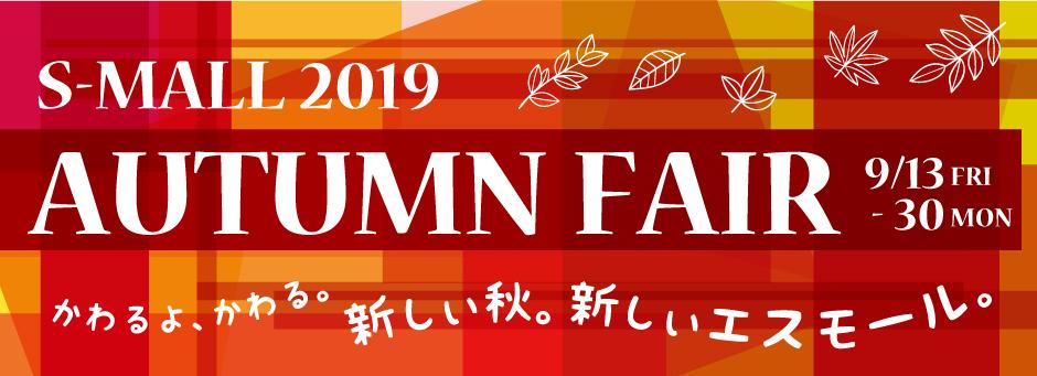 S-MALL 2019 AUTUMN FAIR