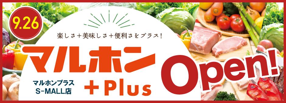 9月26日(木) 「マルホン Plus」 NEW OPEN!