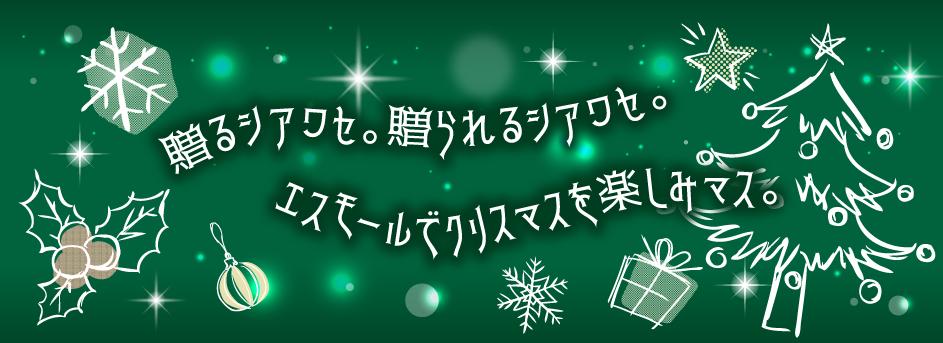 エスモールでクリスマスを楽しみマス。
