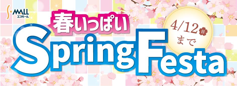 春いっぱいスプリングフェスタ
