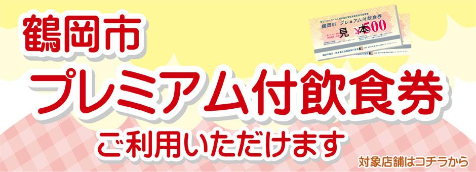 鶴岡市プレミアム付飲食券がご利用いただけます