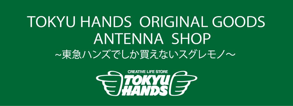 東急ハンズ オリジナルアンテナショップ OPEN!