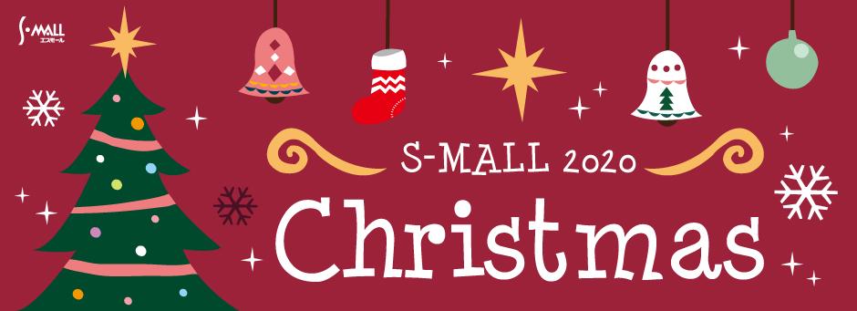 S-MALL2020 クリスマス