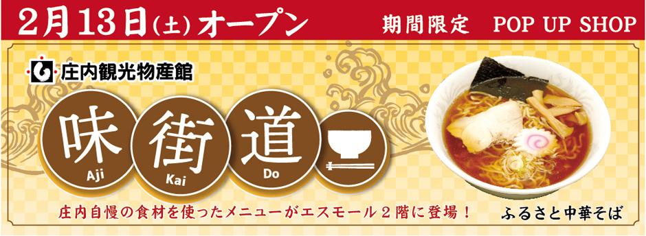 味街道エスモール店 2.13(sat)OPEN!