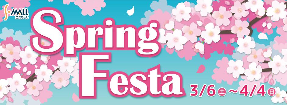 Spring Festa
