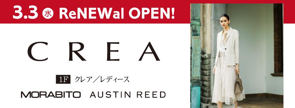 1F「クレア」3月3日リニューアルオープン
