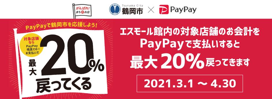 がんばろう鶴岡!×PayPayの利用で最大20%戻ってくるキャンペーン エスモール対象店舗一覧