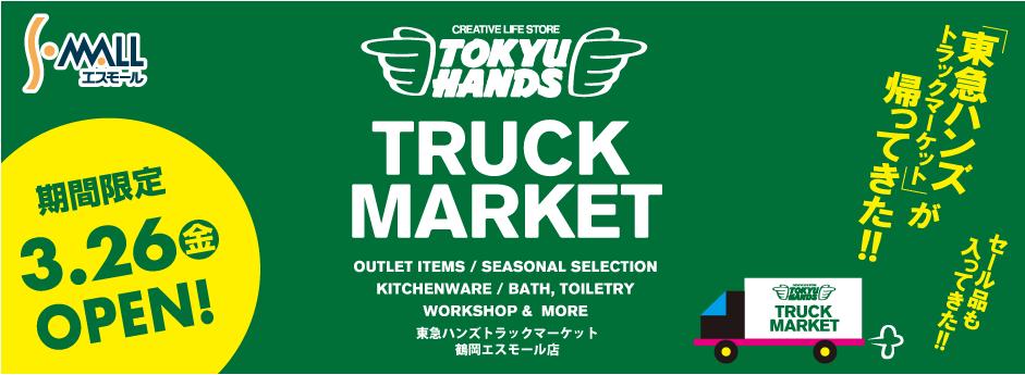 「東急ハンズトラックマーケット」が帰ってきた!!