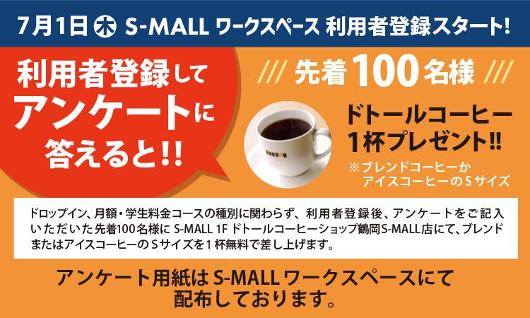 利用者登録してアンケートに答えると!!ドトールコーヒー1杯プレゼント!!