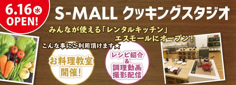 S-MALL クッキングスタジオ