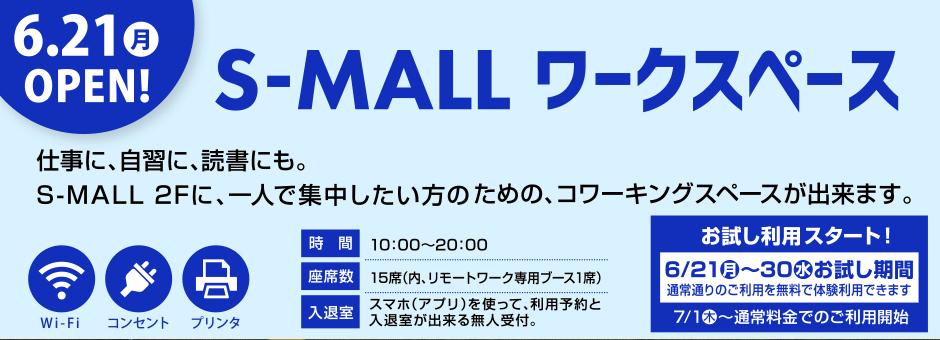 S-MALL ワークスペース