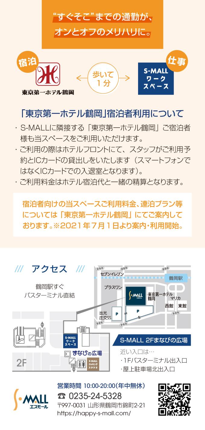「東京第一ホテル鶴岡」宿泊者利用について/アクセス 鶴岡駅すぐ、バスターミナル直結