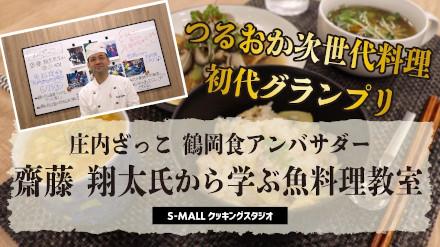 齋藤翔太氏から学ぶ魚料理教室 庄内ざっこ