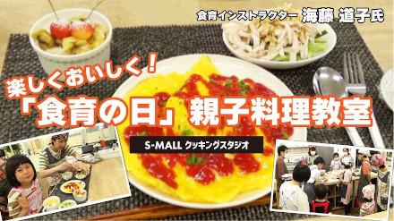 「食育の日」親子料理教室 海藤道子氏